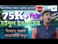 Bengali Gazal singer Maidul Islam