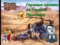 Royal Quest Герцог приливов с Denii Broo mp3