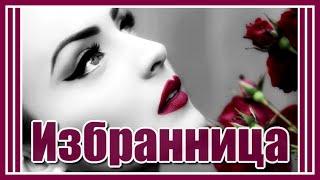 """""""Избранница"""" -  Ярослав Сумишевский"""