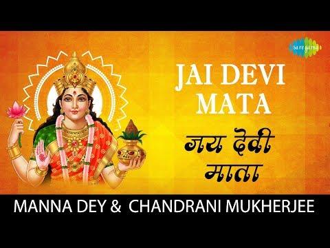 Jai Devi Mata With Lyrics | जय देवी माता | माता भजन | Manna Dey | Chandrani Mukherjee | Durga Aarti