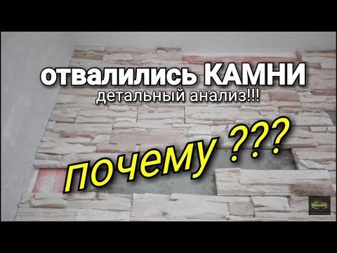 Узнал ПРИЧИНУ отслоения КАМНЯ от стены. Почему декоративный камень НЕ ДЕРЖИТСЯ?