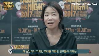[뮤직오브더나잇] 인터뷰영상 - 음악감독 김문정