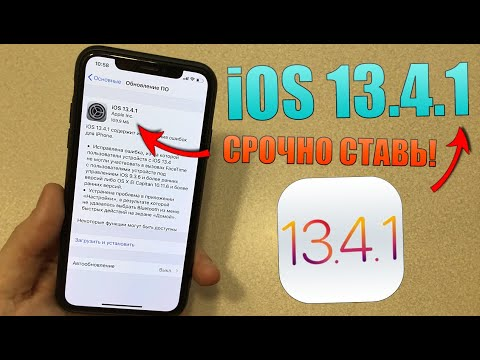 IOS 13.4.1 финал вышла! Обзор IOS 13.4.1. Стоит ли обновляться на IOS 13.4.1?