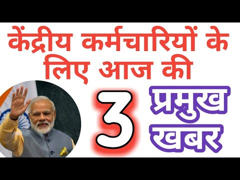 Govt Employees आज की 3 प्रमुख News #Ward Entitlement, Maximum Leave and Family Pension for NPS