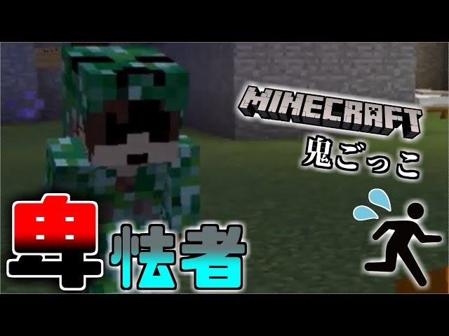 【Minecraft×鬼ごっこ】この男、とてつもなく卑怯