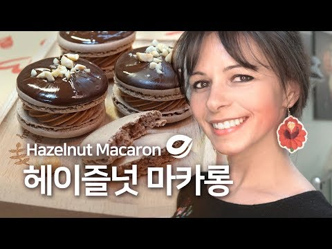 [MACARON UNNI] 헤이즐넛 마카롱 Hazelnut Macaron 반죽에도 토핑에도 헤이즐넛 듬뿍!