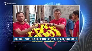 """Гибель чеченца, стрельба в Махачкале и заявление """"Матерей Беслана"""""""