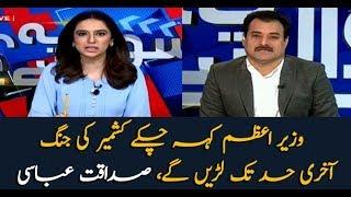 Pm Imran Gave Stance To Fight For Kashmir Cause To Last Limit Sadaqat Abbasi