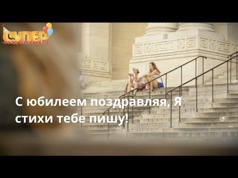 Поздравление с юбилеем 30 лет super-pozdravlenie.ru