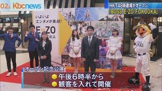 福岡を拠点に活動するアイドルグループ、HKT48の新劇場が2日、福岡市のPayPayドーム横にオープンしました。 PayPayドーム横の「BOSSE・ZOFUKUOKA」1階に ...