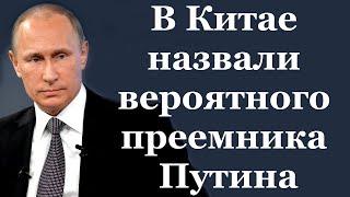 Мировые новости, назвали вероятного преемника президента России Путина.