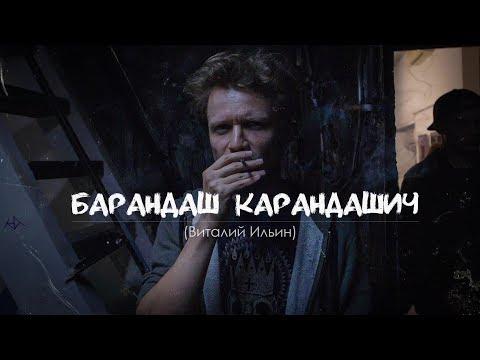 "Барандаш Карандашич. Отчёт о выставке в галерее ""Арт-Лига"""