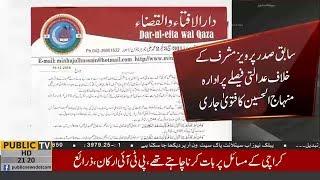 Minhaj ul Hussain issues Fatwa on Musharraf case verdict