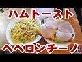 ハムトーストとペペロンチーノ【パスタ】【飯動画】