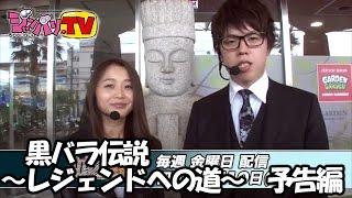 黒バラ軍団の新番組がスタート!!MCの大田明奈と共にある伝説へと挑む!!...
