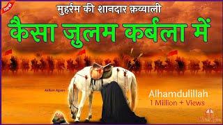 Kaisa Zulam Karbala Me   Imam Hussain Qawwali