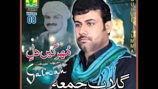 Gulab Jumma balochi 2015 song(Tow Be Sunaseh)