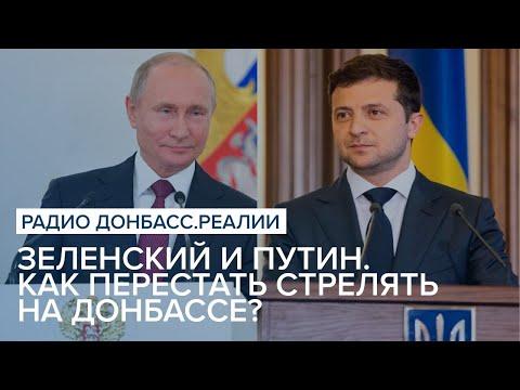 Зеленский и Путин. Как перестать стрелять на Донбассе? | Радио Донбасс Реалии