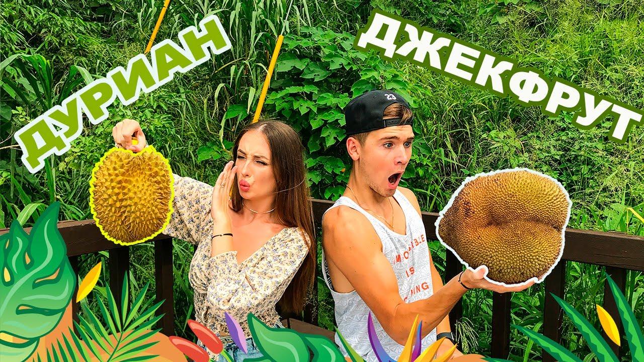 VLOG. Экзотические фрукты / ОБЗОР / ПРОБУЕМ ДУРИАН.
