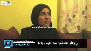 """مصر العربية   في عيد الأم.. """"طفلة شهيد"""" بسيناء تنتظر هدية والدها"""