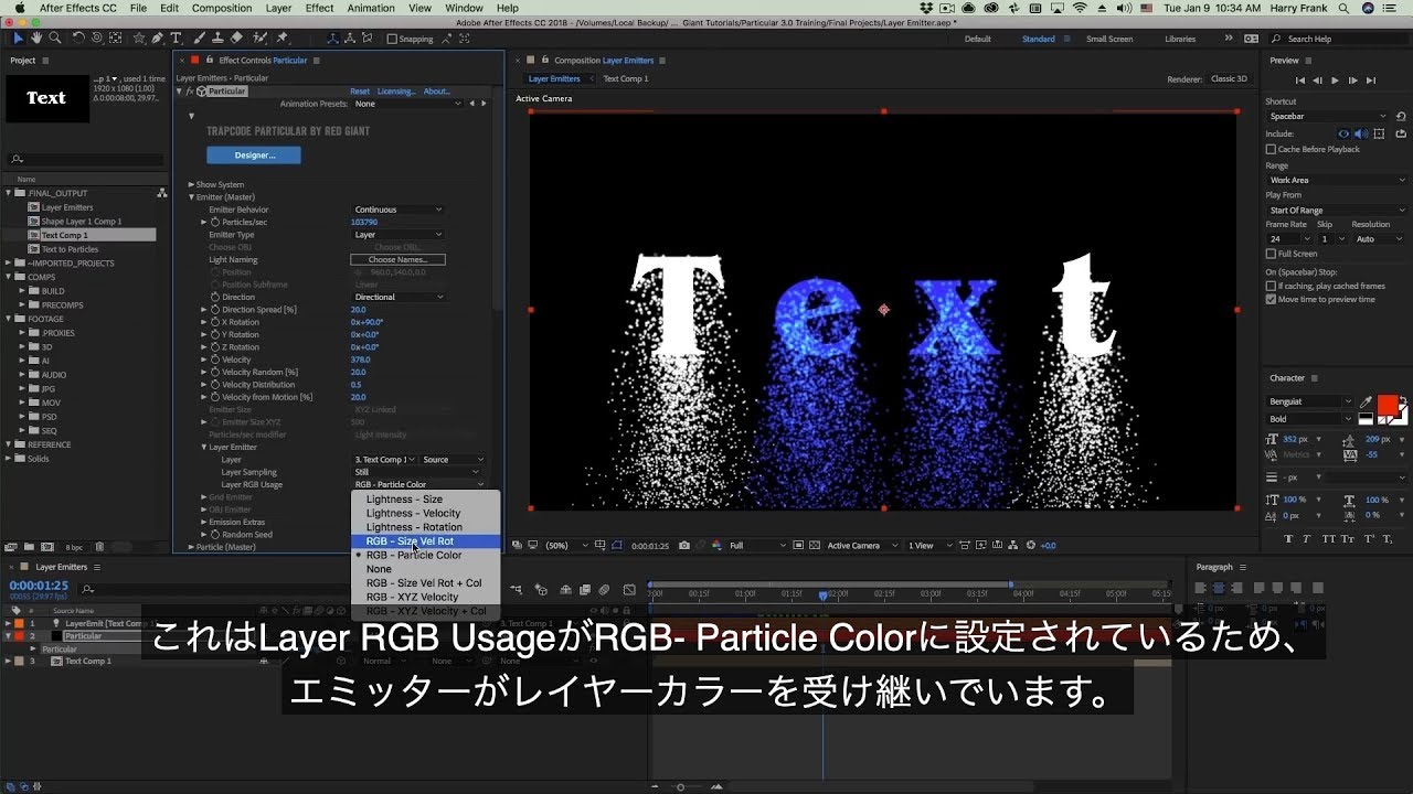 Trapcode Particular 4 - フラッシュバックジャパン