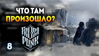 Участок 120 - Frostpunk: The Last Autumn / Эпизод 8