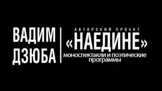 """Сергей Есенин - """"Я обманывать себя не стану..."""" (читает Вадим Дзюба)"""