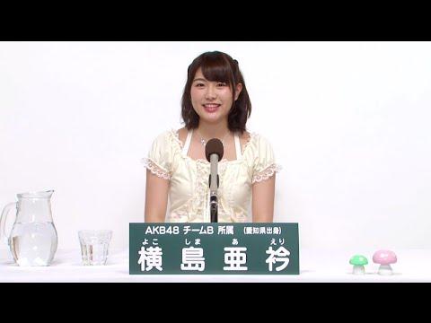 AKB48 45thシングル 選抜総選挙 アピールコメント AKB48 チームB所属 横島亜衿 (Aeri Yokoshima) 【特設サイト】 http://sousenkyo.akb48.co.jp/