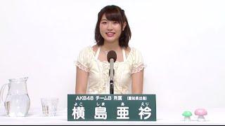AKB48 45thシングル 選抜総選挙 アピールコメント AKB48 チームB所属 横...