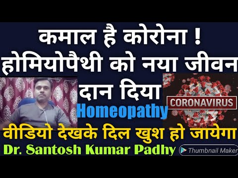 Members of parliament of India speak about Homeopathy