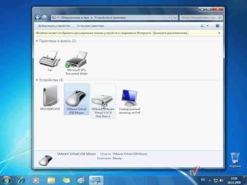 Оборудование и звук в Windows 7 (26/29)