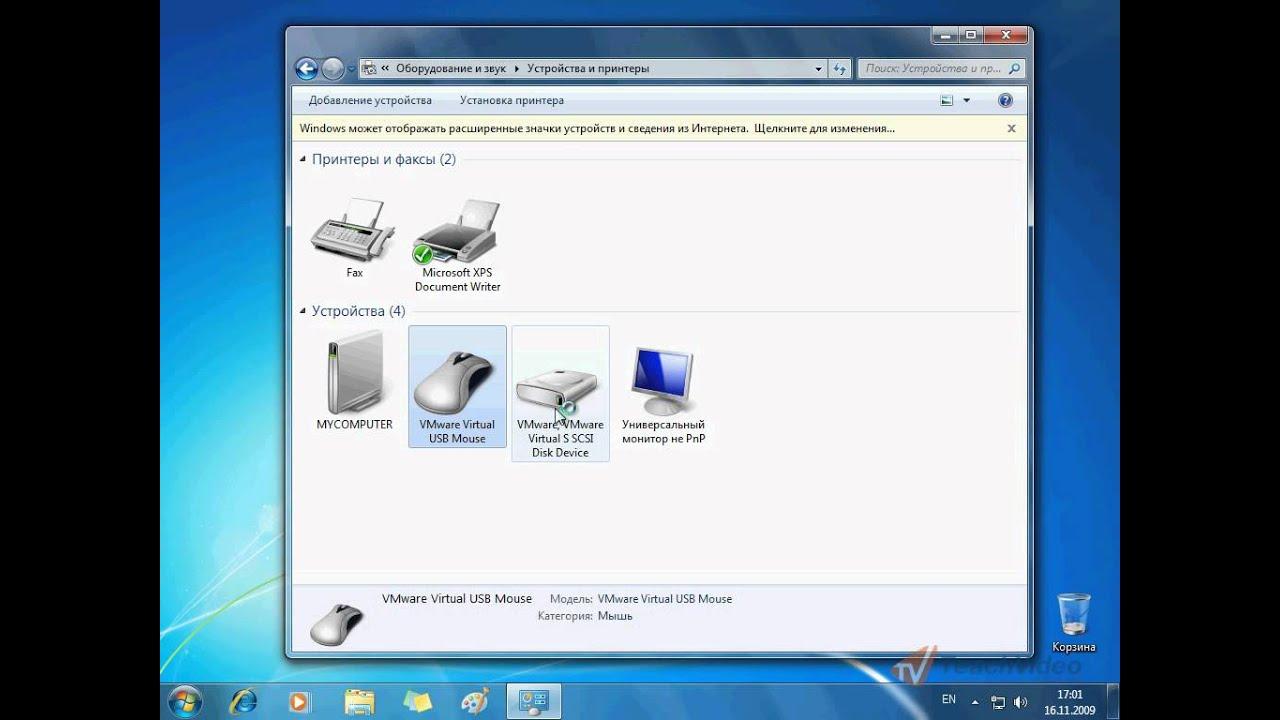 почему нет звука на компьютере windows 7 максимальная