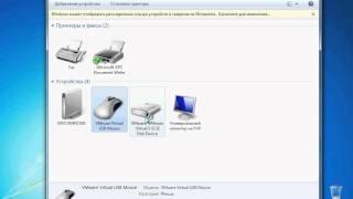 Оборудование и звук в Windows 7 (26/29)(, 2012-03-23T12:01:47.000Z)