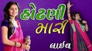 Hodhani Mari Bhale shanghari Kinjal Dave live