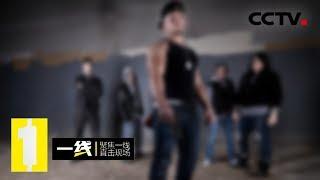 《一线》 20190915 裁判者·司法利剑| CCTV社会与法