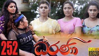 Dharani | Episode 252 03rd September 2021 Thumbnail