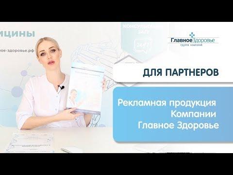 Рекламная продукция Компании Главное Здоровье