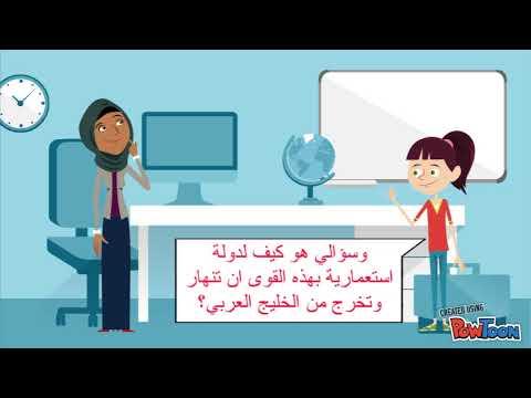 الاستعمار البرتغالي على الخليج العربي Youtube
