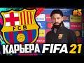 FIFA 21 КАРЬЕРА ЗА БАРСЕЛОНУ |#3| - СТАРТ ЛИГИ ЧЕМПИОНОВ | ЗАКРЫТИЕ ТРАНСФЕРНОГО ОКНА