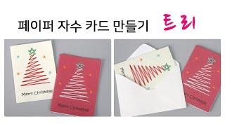 [펠트친구]페이퍼자수 카드 (트리) 만들기  동영상