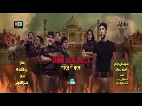 مراجعة فيلم جحيم في الهند Youtube