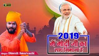 2019 में मोदी जी का साथ निभाना है    Dinesh Amarvashi    Modi Song 2019    BJP Ko Jitayenge