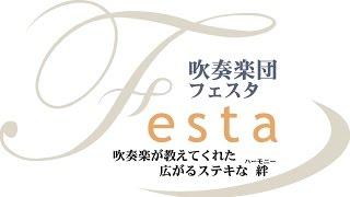 吹奏楽団Festa New Year Concert 2014 アンコールピースより。 演奏 : ...