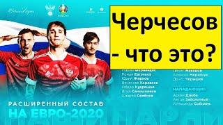 Состав сборной России на Евро 6 вопросов к Черчесову