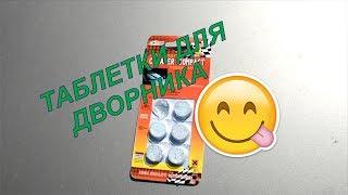 Растворимые таблетки для стеклоомывателя автомобиля