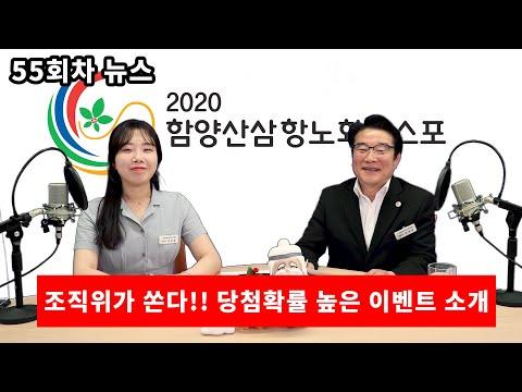 55회차 엑스포조직위 뉴스