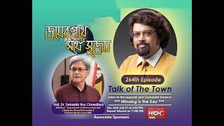 SONGE SUJOY Ep 264 ll Prof Dr Debashis Roy Chowdhury