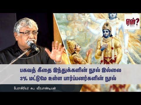 பகவத் கீதை இந்துக்களின் நூல் இல்லை; 3 % மட்டுமே உள்ள பார்ப்பனர்களின் நூல் || Suba vee speech