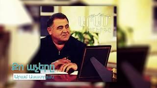 Aram Asatryan - Qo Achery |Արամ Ասատրյան - Քո աչերը/Իմ Երգը 2016/