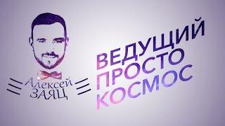 Ведущий на свадьбу и корпоратив в Минске - Алексей Заяц, #ведущийзаяц